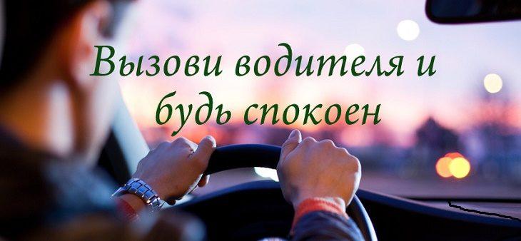Вам нужен водитель?